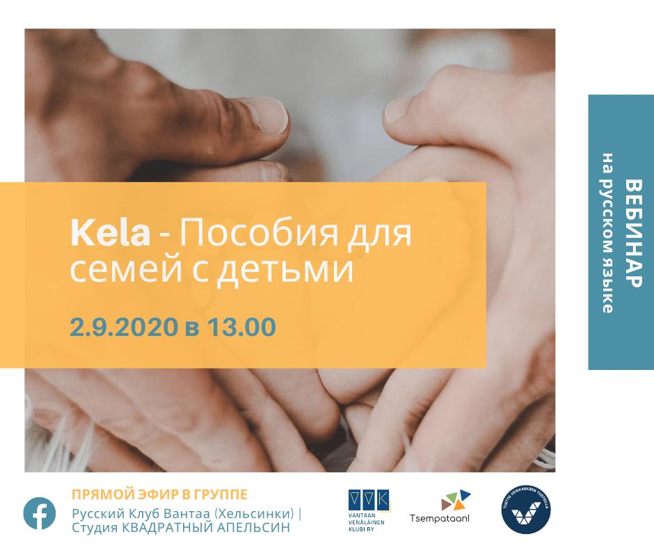 Пособия KELA для семей с детьми, вебинар5 (1)