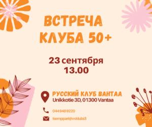 Русскоязычные в Клуб50+