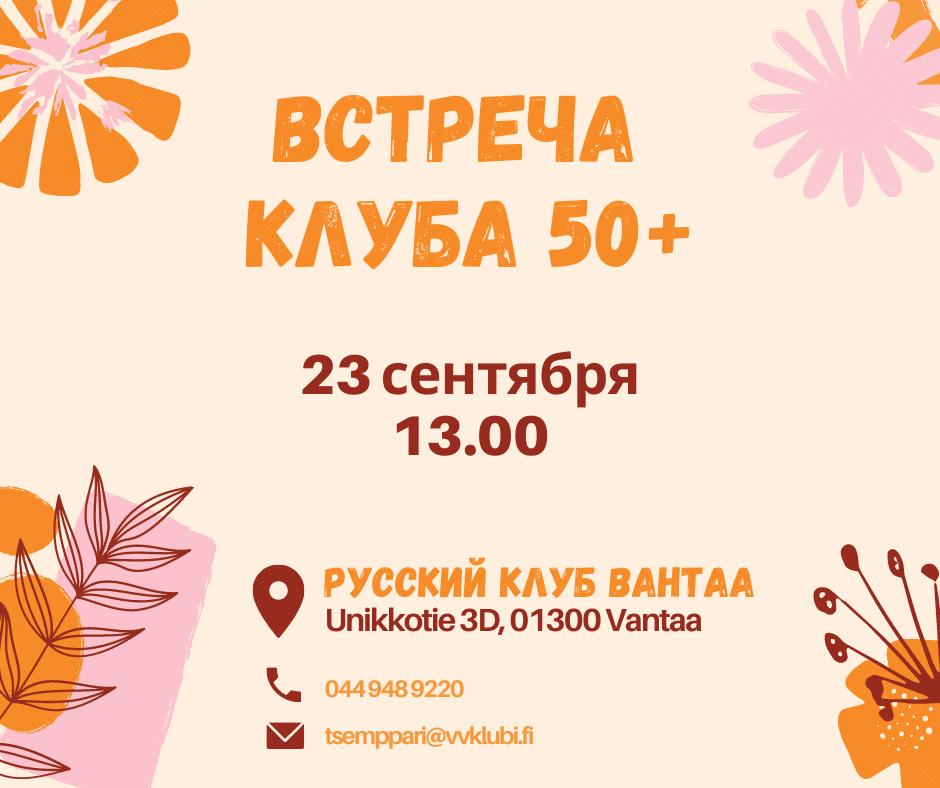 Встреча русскоязычных, Клуб50+, 23 сентября в Вантаа4.3 (3)