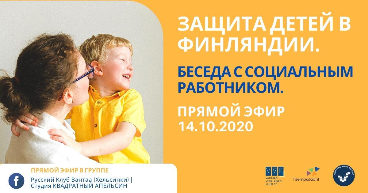 14 октября прямой эфир ЗАЩИТА ДЕТЕЙ В ФИНЛЯНДИИ: от А до Я.5 (1)