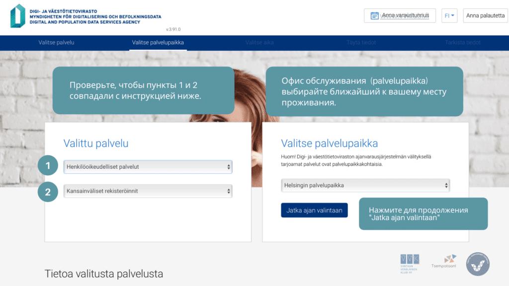 регистрация иностранцамагистрат Финляндия