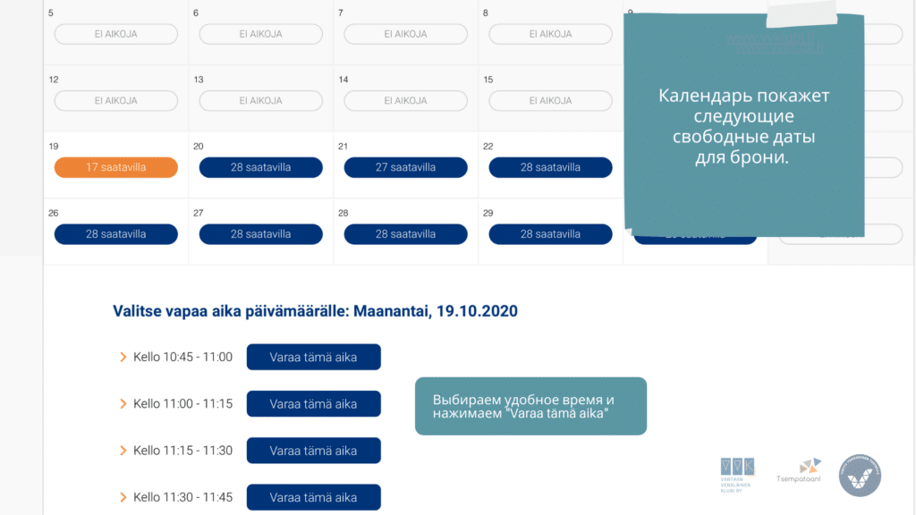Регистрация в магистрате (Digi- ja väestötietovirasto)