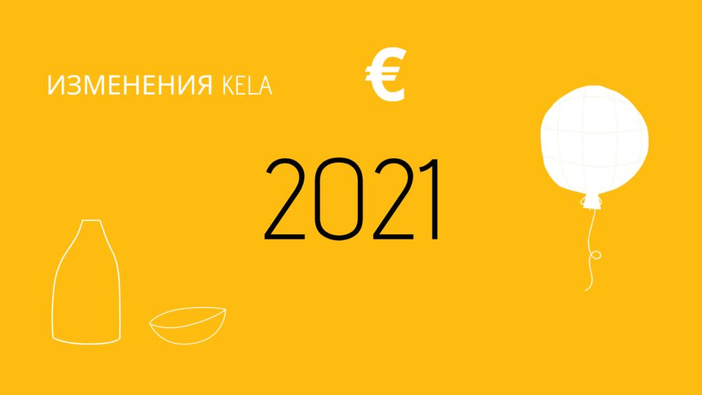 Kela Lääkekatto 2021