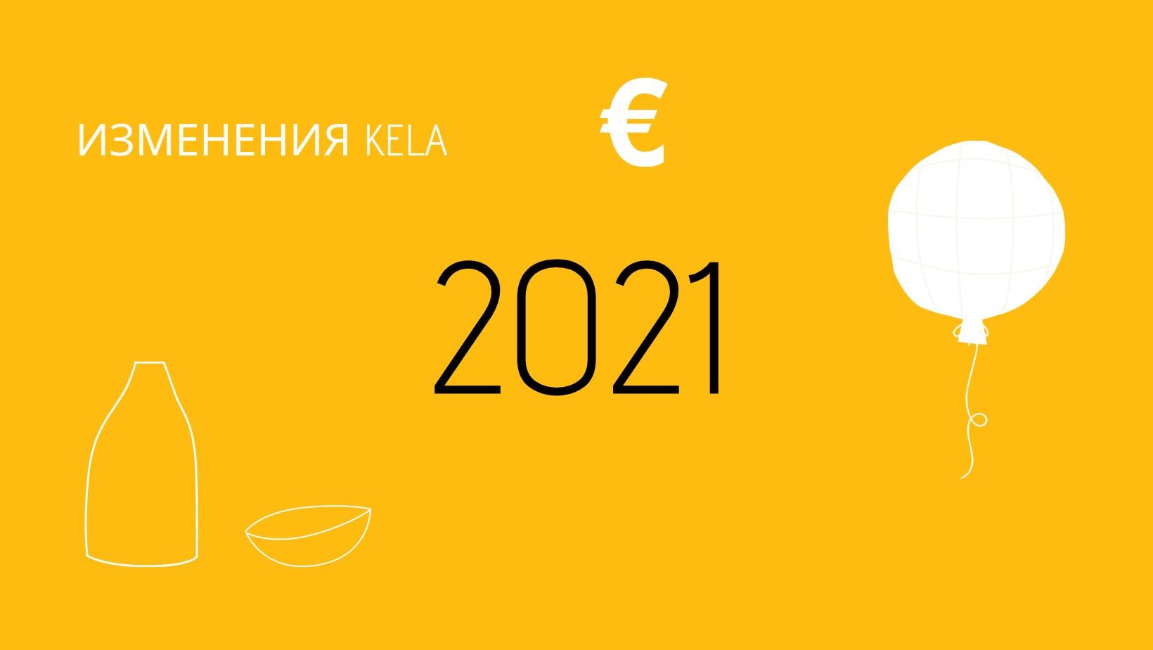 Изменения пособий Kela в 2021 году. Что поменялось?5 (1)