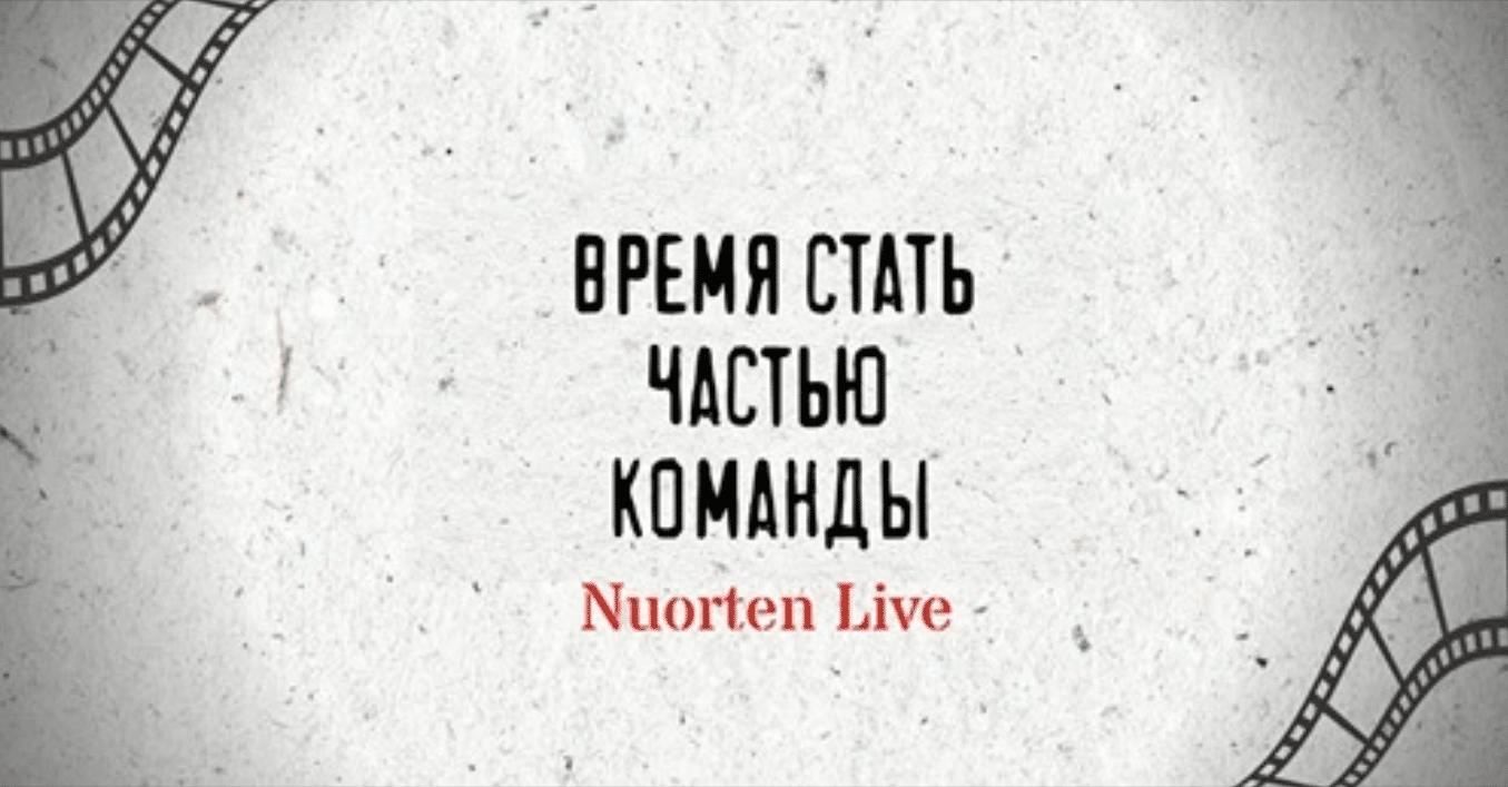 Молодёжный проект NUORTEN LIVE5 (1)